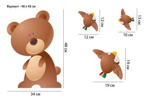 bear-with-birds-var1