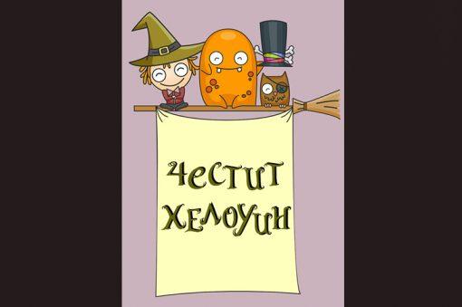 poster-halloween-bg