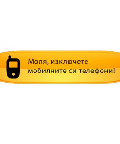 sticker-turn-off-the-phones