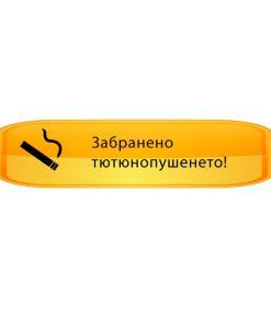 sticker-no-smoking