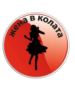 sticker-woman-in-the-car-red