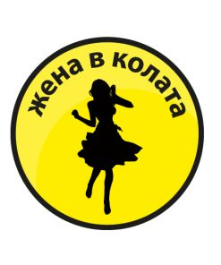 sticker-woman-in-the-car-yellow