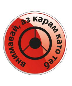sticker-attention-red