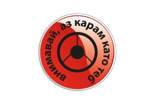 sticker-attention-red