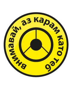 sticker-attention-yellow