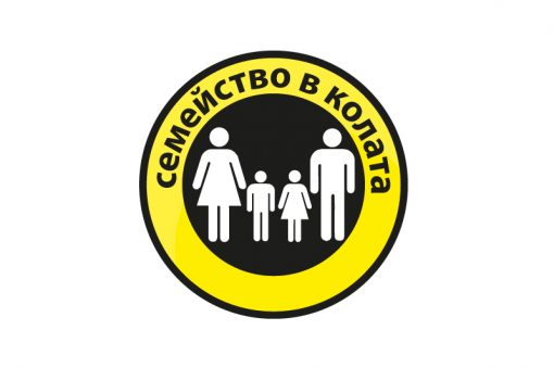 sticker-family-in-the-car