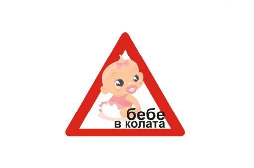 sticker-baby-in-the-car-girl
