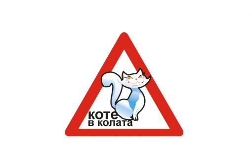 sticker-kitten-in-the-car
