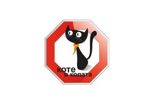 sticker-cat-in-the-car