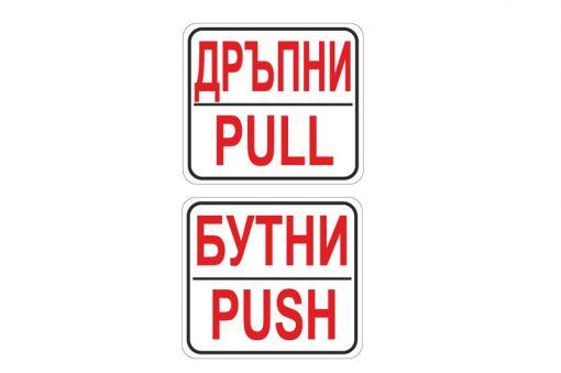 sticker-pull-push