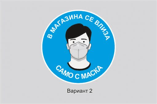 sticker-only-with-a-mask
