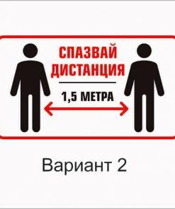 sticker-keep-your-distance